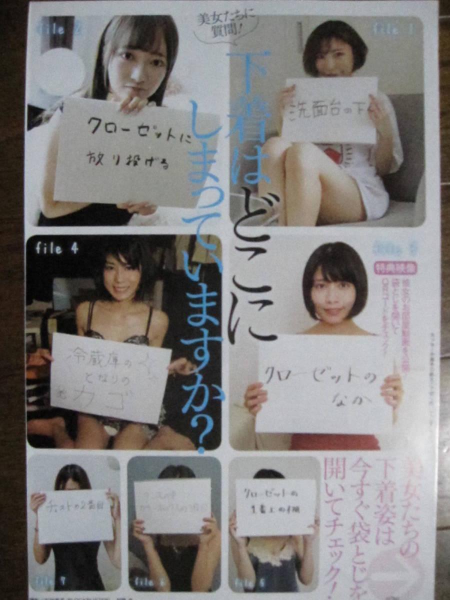 切り抜き(342a-1)壮絶のリカ 望月める 辻夏樹 芳野友美 _画像7