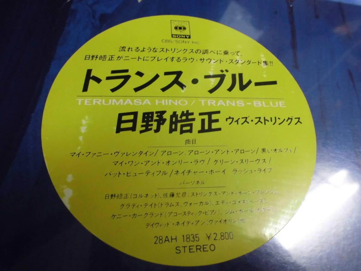 日野皓正/トランス・ブルー●シール帯付LP_画像4