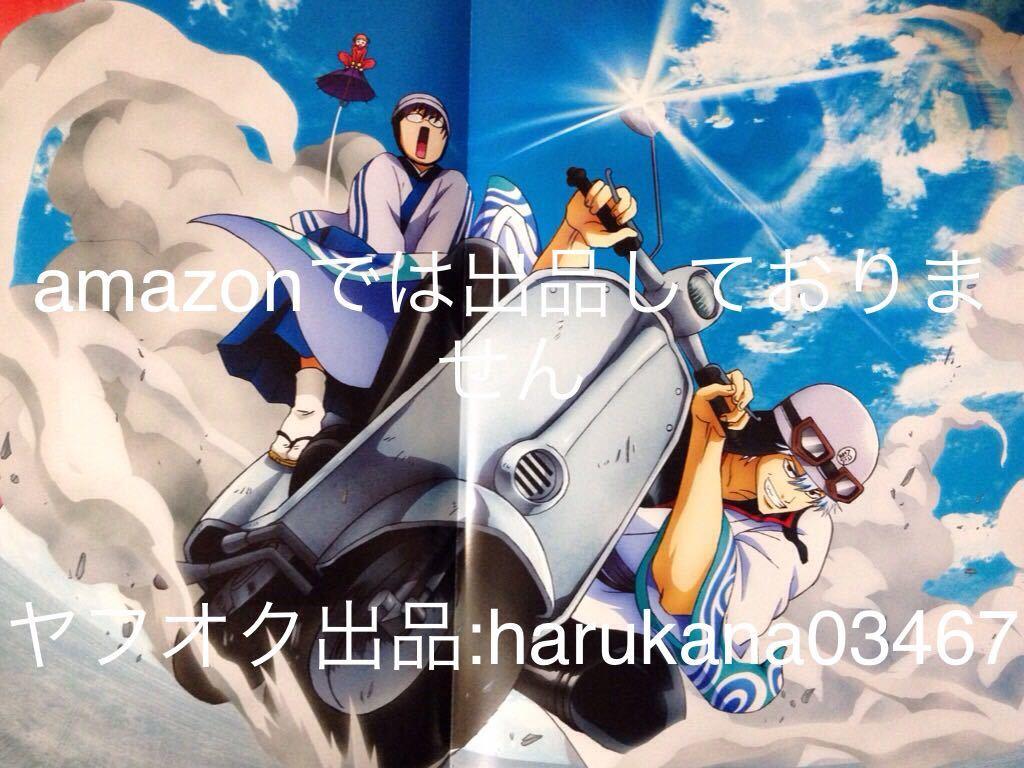 2019年 付録 A3 ピンナップポスター 銀魂 坂田銀時 志村新八 神楽 万事
