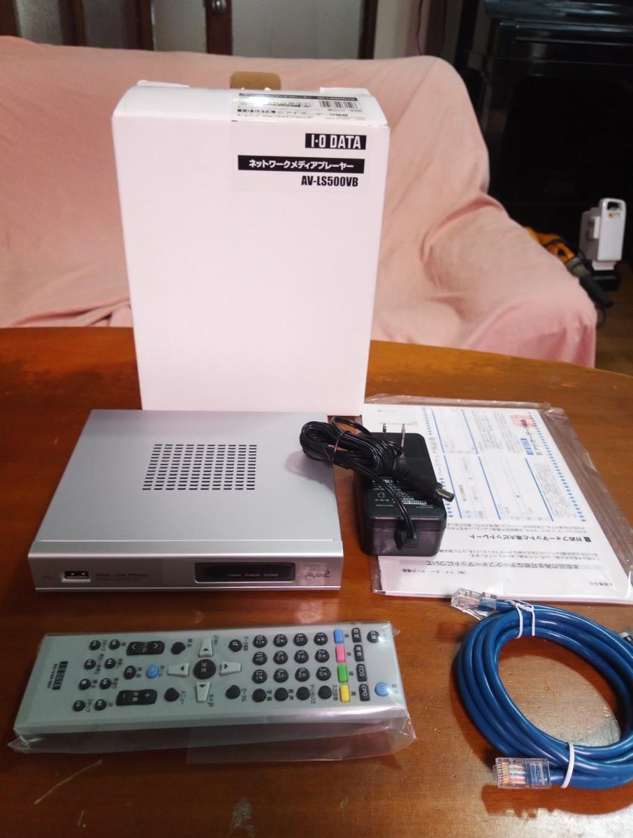 【新品未使用】I-O DATA DTCP-IP対応ネットワークメディアプレーヤー AVeL Link Player AV-LS500VB 動作確認 AV-LS500VX同等品 バルク品