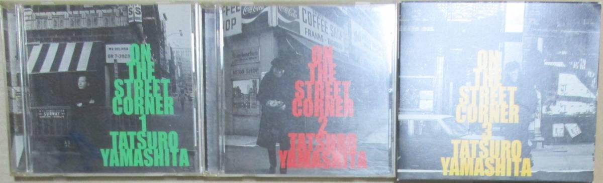 山下達郎 / ON THE STREET CORNER 1 2 3 セット / CD / リマスター _画像1