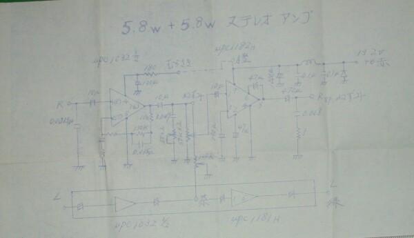 【ジャンク/実験研究用】5.8W+5.8W ステレオアンプ基板_画像5
