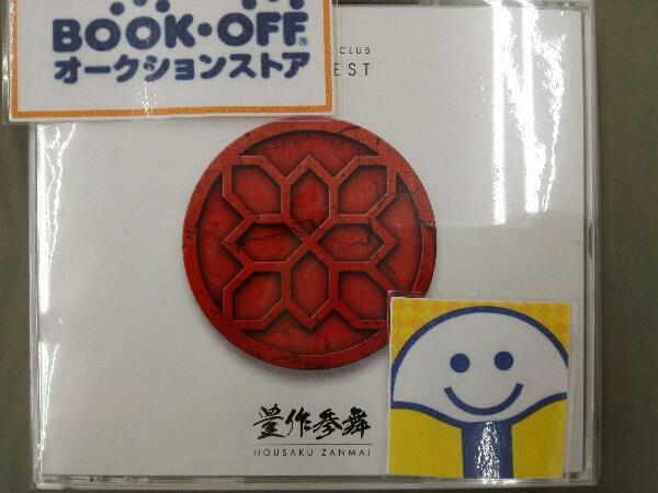 米米CLUB CD LAST BEST ~豊作参舞~(通常盤)_画像1