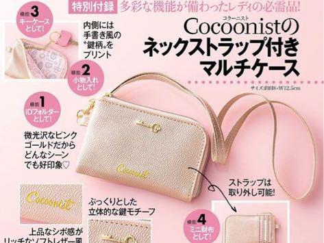 Cocoonistコクーニスト☆ネックストラップ付きマルチケース!美人百花10月号付録