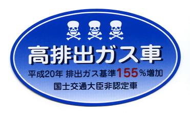 4枚セット 高排出ガス車 パロディステッカー【3341】_画像1