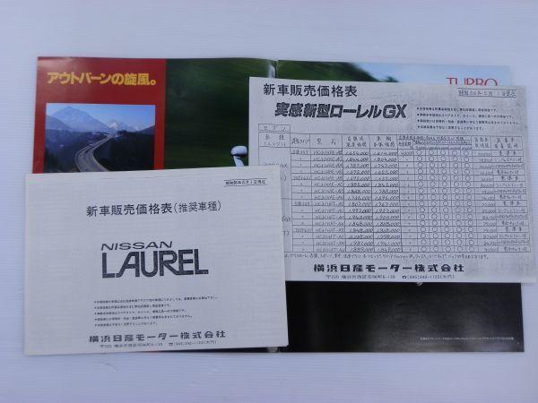 【当時物/旧車/カタログ/パンフレット】新車販売価格表付き 昭和56年2月 NISSAN/日産 LAUREL/ローレル ターボGX_画像3