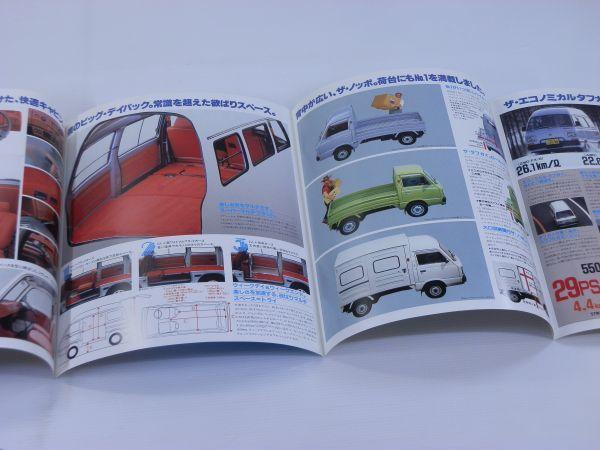 【当時物/旧車/カタログ/パンフレット】新車販売価格表付き SUBARU/スバル try truck トライトラック_画像4