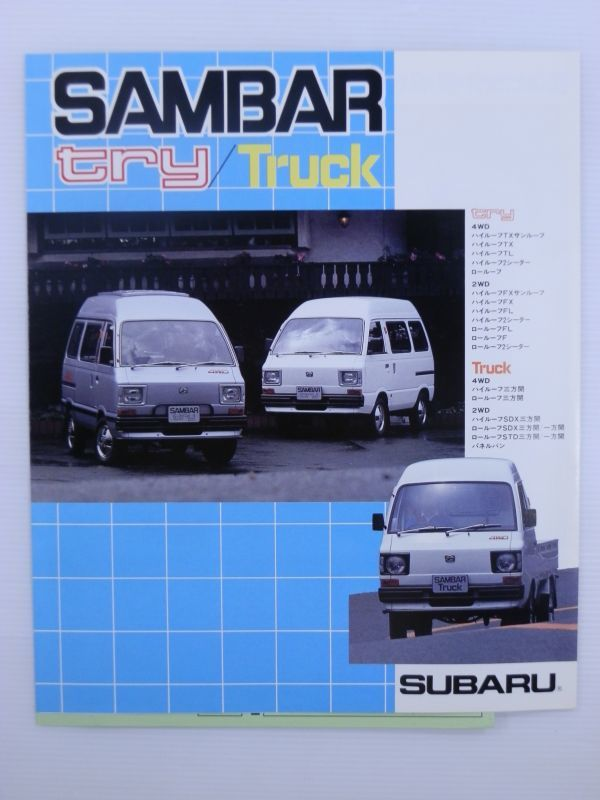 【当時物/旧車/カタログ/パンフレット】新車販売価格表付き SUBARU/スバル try truck トライトラック