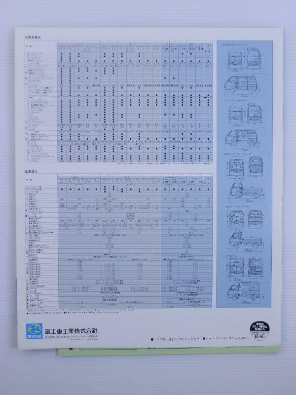 【当時物/旧車/カタログ/パンフレット】新車販売価格表付き SUBARU/スバル try truck トライトラック_画像2