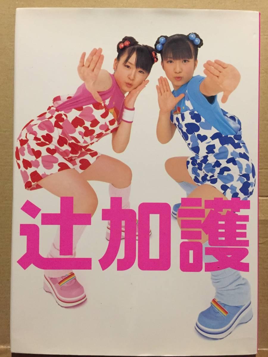 古本 帯なし 写真集 辻加護 辻希美 加護亜依 撮影:Shigeru Toyama モーニング娘。 制服 送料¥188~_画像1