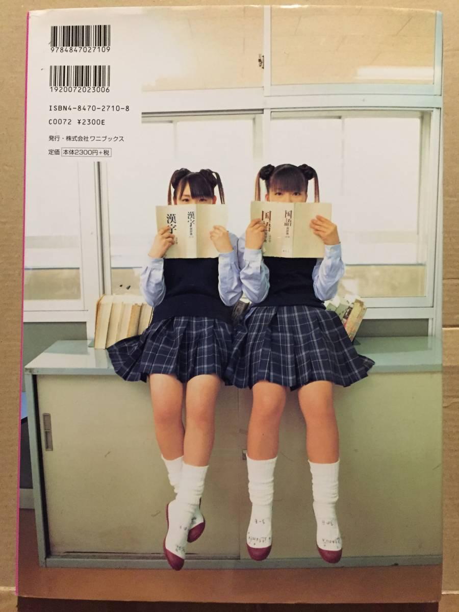古本 帯なし 写真集 辻加護 辻希美 加護亜依 撮影:Shigeru Toyama モーニング娘。 制服 送料¥188~_画像10