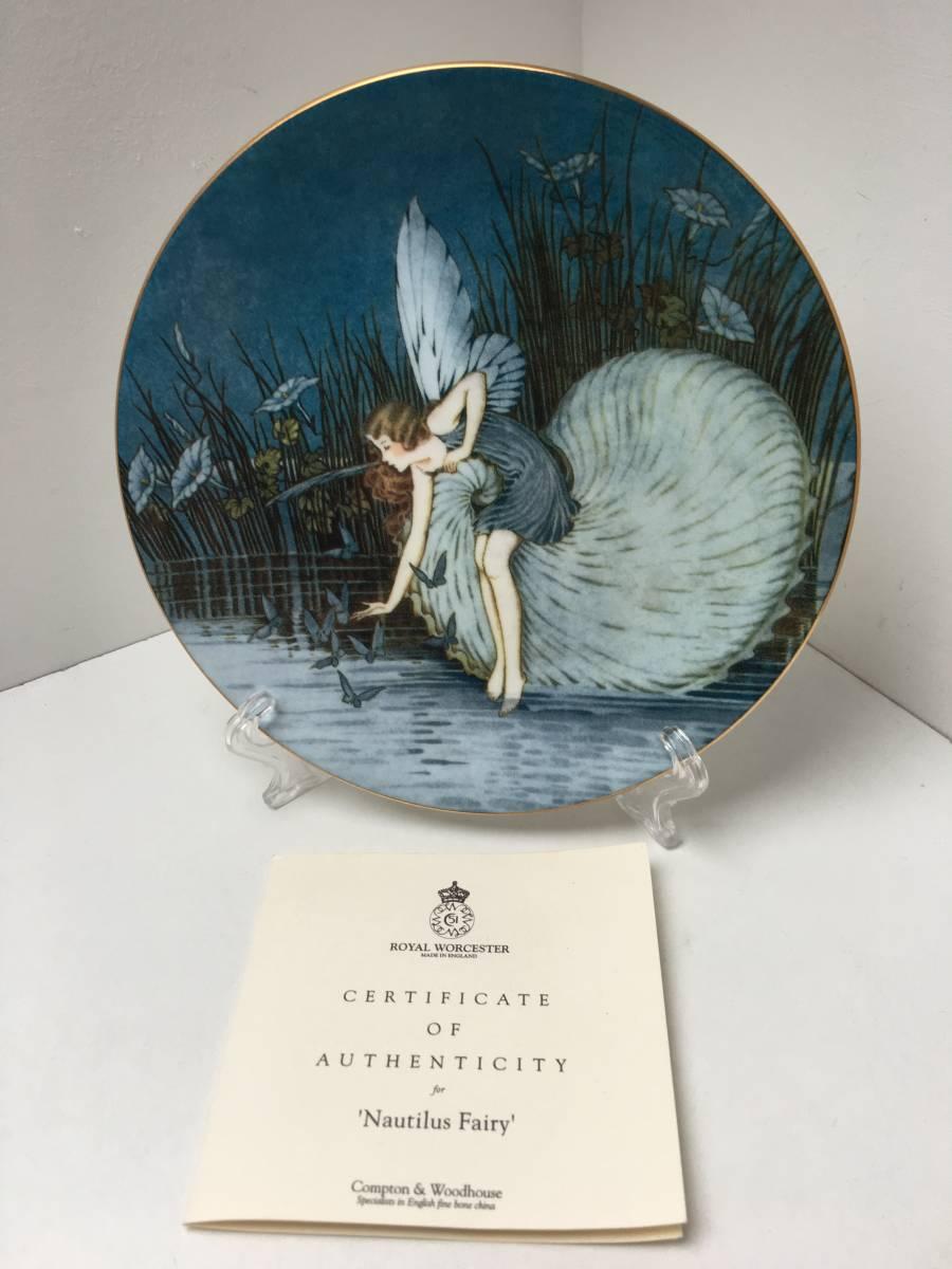 証書付き 限定版 ロイヤルウースター フラワー フェアリー 妖精の飾り皿 オウムガイ No.725