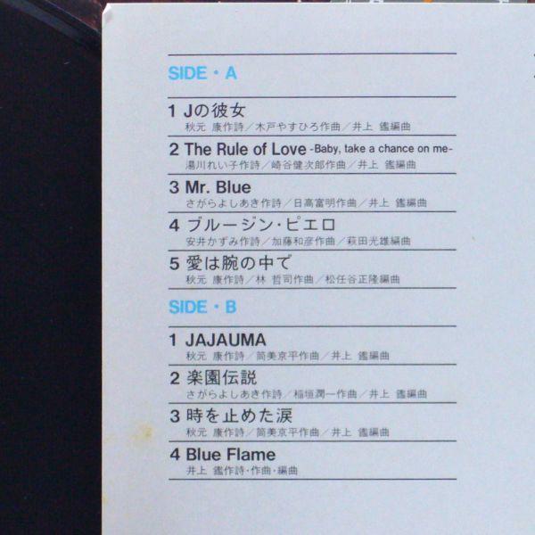 ■稲垣潤一|NO STRINGS <LP 1985年 帯付き・日本盤>5thアルバム 初回特典ステッカー付き_画像7