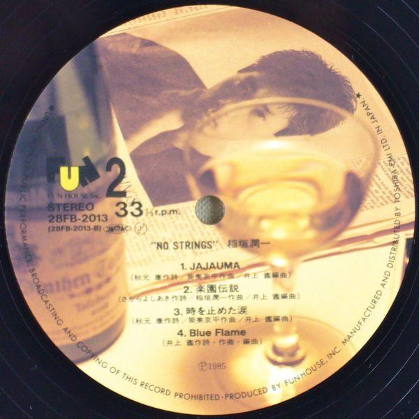 ■稲垣潤一|NO STRINGS <LP 1985年 帯付き・日本盤>5thアルバム 初回特典ステッカー付き_画像10
