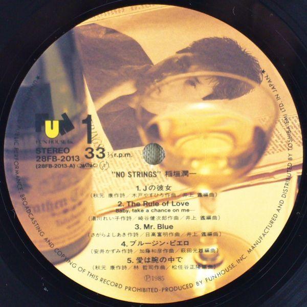 ■稲垣潤一|NO STRINGS <LP 1985年 帯付き・日本盤>5thアルバム 初回特典ステッカー付き_画像9