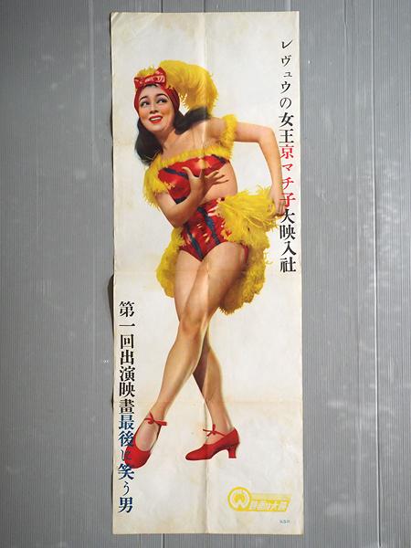 ◆古い映画ポスター 大映「最後に笑う男」京マチ子第一回出演映画◆京マチ子 滝沢修 日高