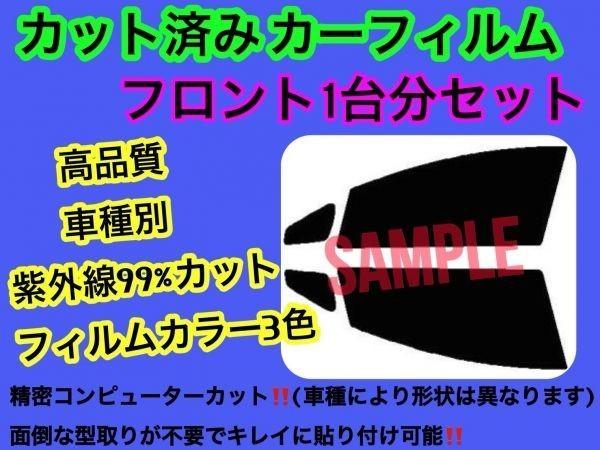 トヨタ ヴィッツ 3D SCP10 NCP10 NCP13 NCP15 3ドア用フロントセット 高品質 プロ仕様 3色選択 カット済みカーフィルム_画像1