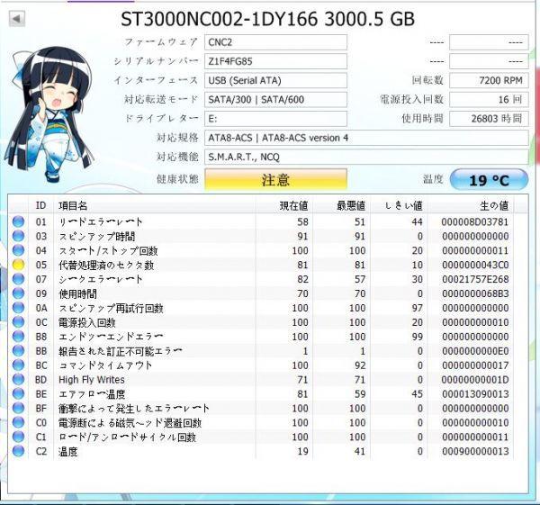 ★ジャンク品★SEAGATE ハードディスク HDD ST3000NC002 /3TB /SATA600 /7200 rpm/3.5インチ ★★_画像5