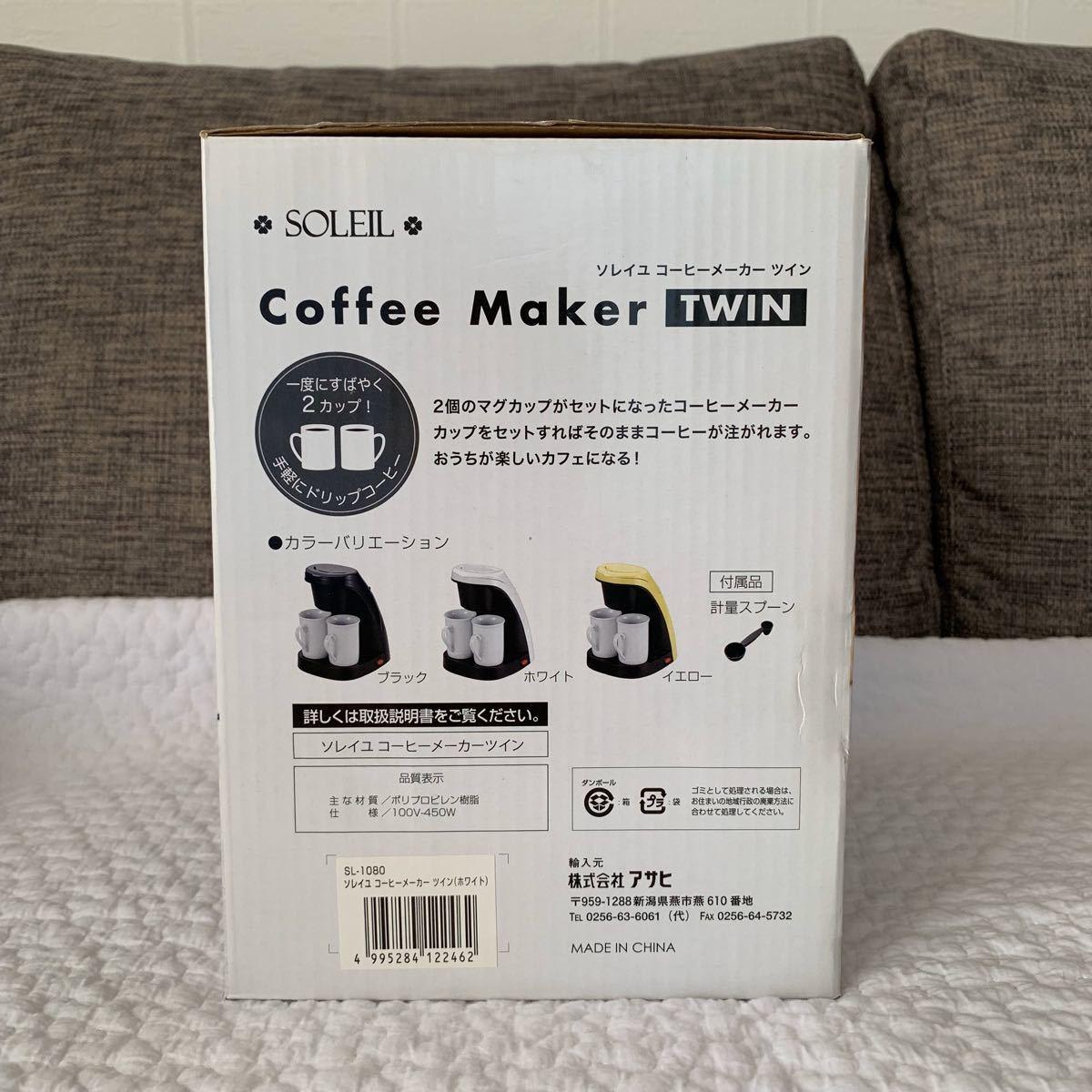 セール!!ソレイユ コーヒーメーカー ツイン