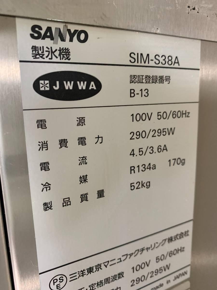 パナソニック/Panasonic(旧サンヨー) 業務用 全自動製氷機 店舗 厨房 SIM-S38A_画像6