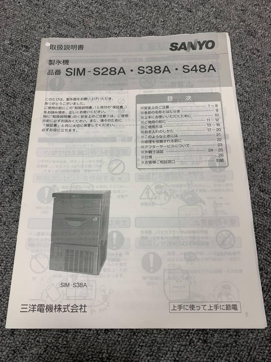 パナソニック/Panasonic(旧サンヨー) 業務用 全自動製氷機 店舗 厨房 SIM-S38A_画像10