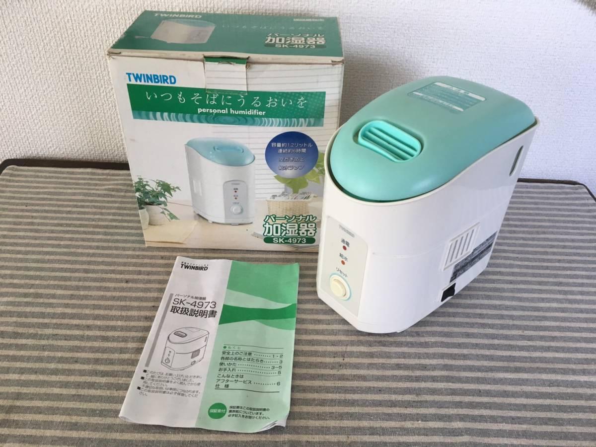 【美品】 ★ TWINBIRD/ツインバード ★ パーソナル加湿器 ミントグリーン SK-4973GR 風邪予防