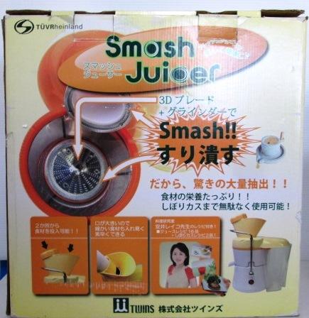 【未使用品】 ★ TWINS / ツインズ ★ Smash Juicer / スマッシュジューサー SJ-100 元箱あり_画像7
