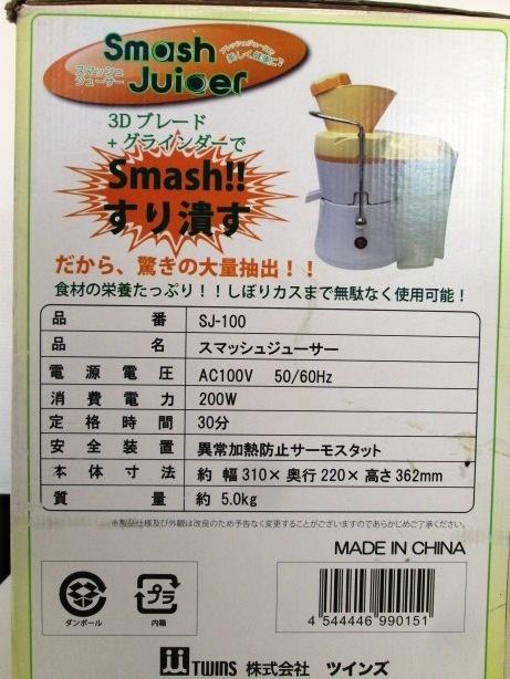 【未使用品】 ★ TWINS / ツインズ ★ Smash Juicer / スマッシュジューサー SJ-100 元箱あり_画像9