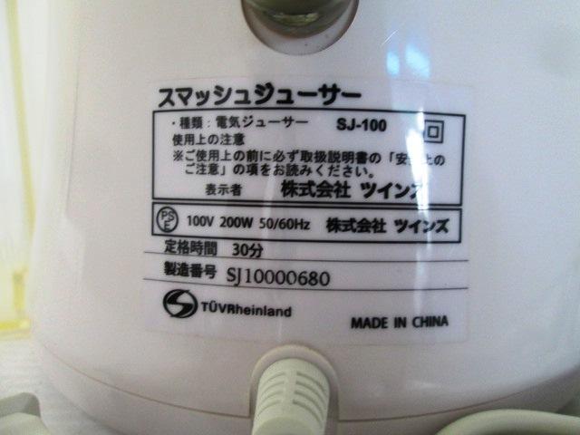 【未使用品】 ★ TWINS / ツインズ ★ Smash Juicer / スマッシュジューサー SJ-100 元箱あり_画像6