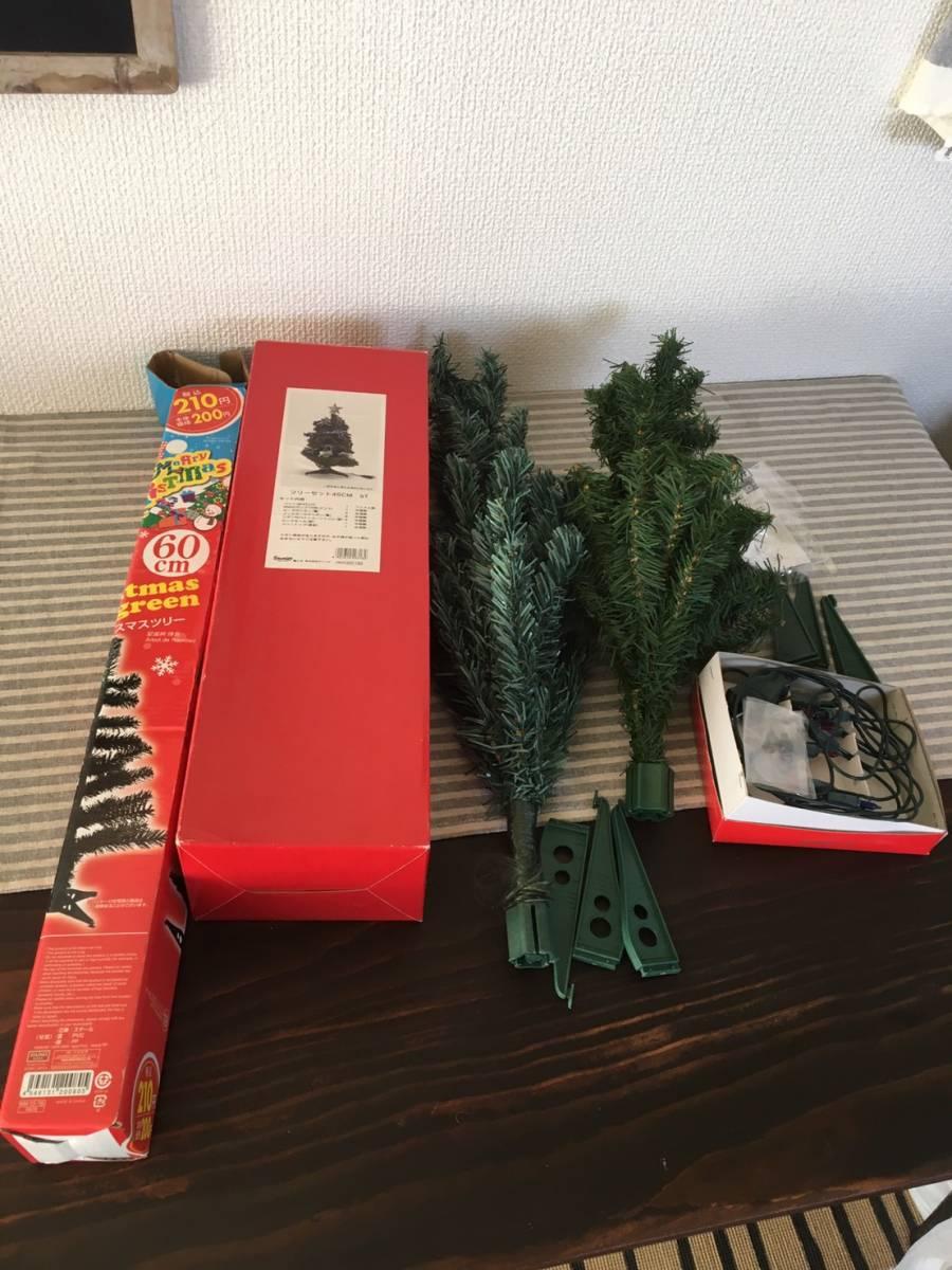 【中古品】 ★ クリスマスツリー ★ 45㎝&60㎝ クリスマスツリー2本セット XMASランプ10球付