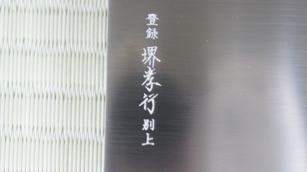B408008R] 中華包丁 堺孝行 別上 刃長:約195mm_画像6