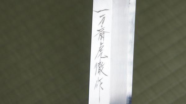B466008R] 刺身包丁 一刀斎虎徹 白一鋼 刃長:約335mm_画像6