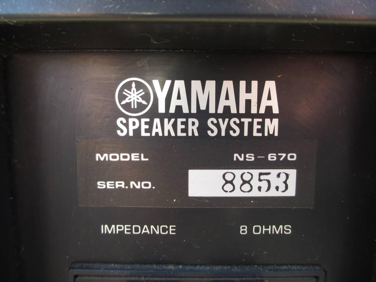 1102  YAMAHA NS-670 スピーカーペア _画像9