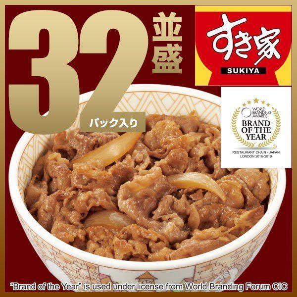 すき家 牛丼の具32パックセット お取り寄せ 送料無料 食品 グルメ