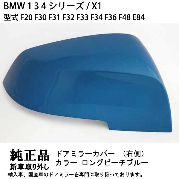 BMW 1 3 4シリーズ / X1 型式 F20 F30 F31 F32 F33 F34 F36 F48 E84 純正ドアミラー カバー ロングビーチブルー【右側】新車取り外し!_画像1