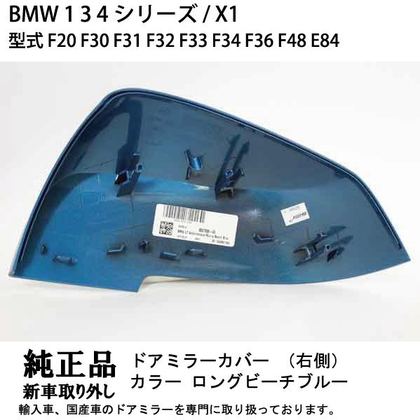BMW 1 3 4シリーズ / X1 型式 F20 F30 F31 F32 F33 F34 F36 F48 E84 純正ドアミラー カバー ロングビーチブルー【右側】新車取り外し!_画像2