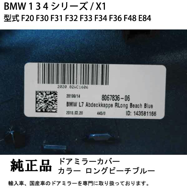 BMW 1 3 4シリーズ / X1 型式 F20 F30 F31 F32 F33 F34 F36 F48 E84 純正ドアミラー カバー ロングビーチブルー【右側】新車取り外し!_画像3