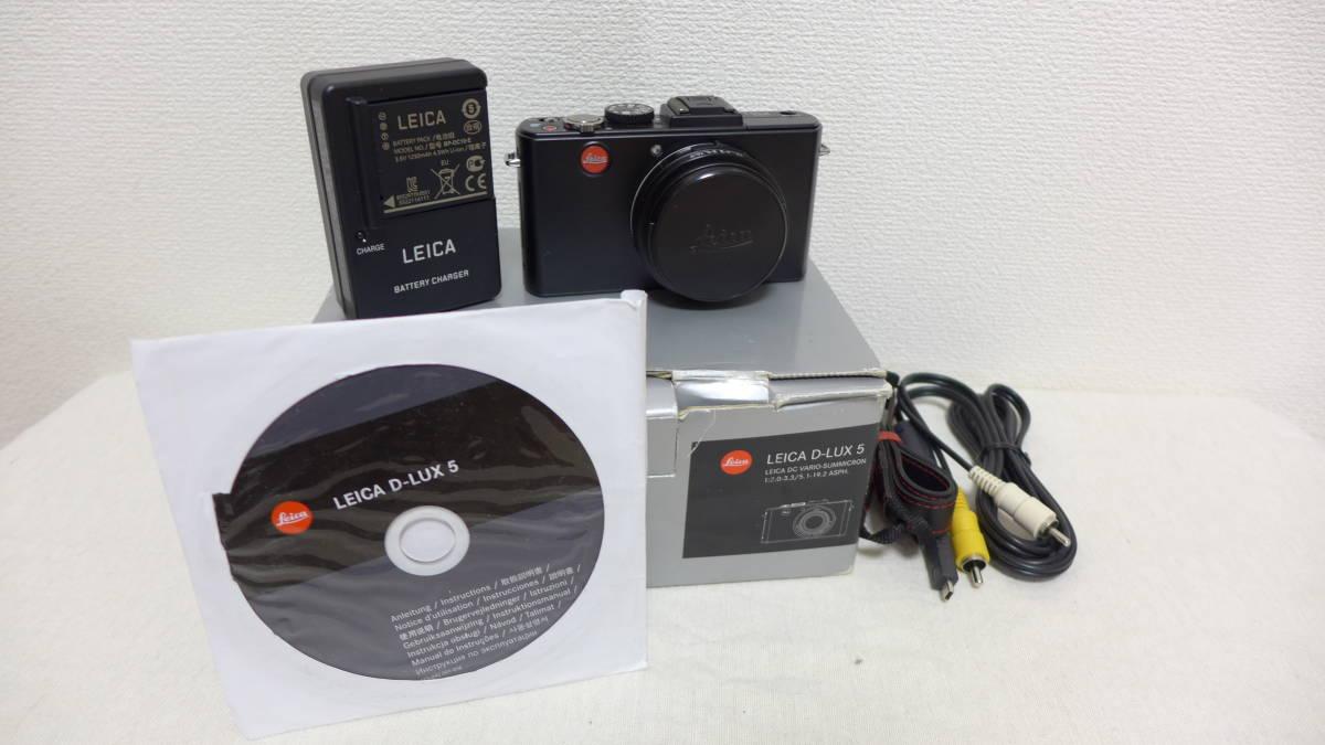 ライカ Leica D-Lux 5 元箱付き_画像8