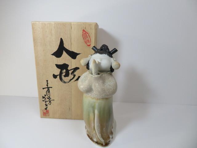 青芳 人形 森元青芳 陶器人形 砥部焼