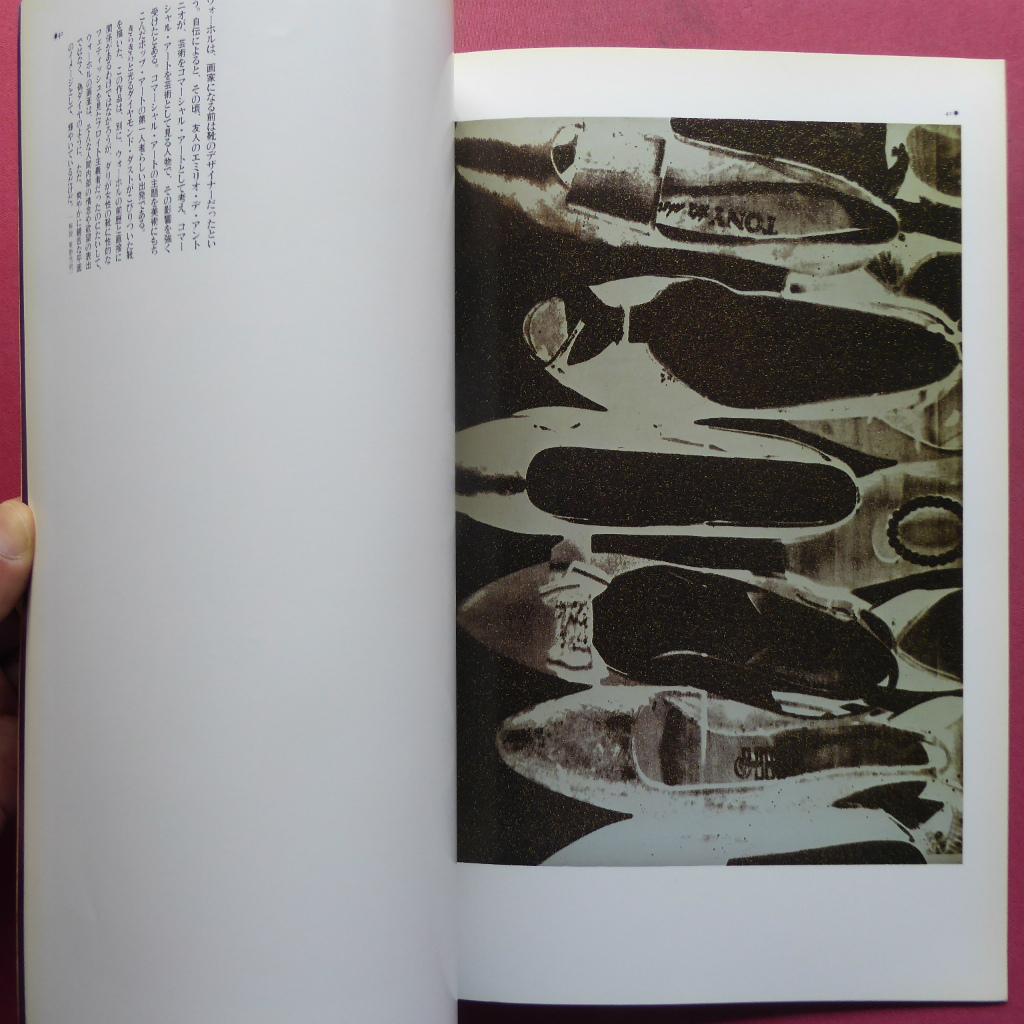 y2図録【レオ・カステリとニューヨーク・アートシーン/1983年】東野芳明:レオ・カステリの四半世紀/森口陽:レオ・カステリについて_画像7