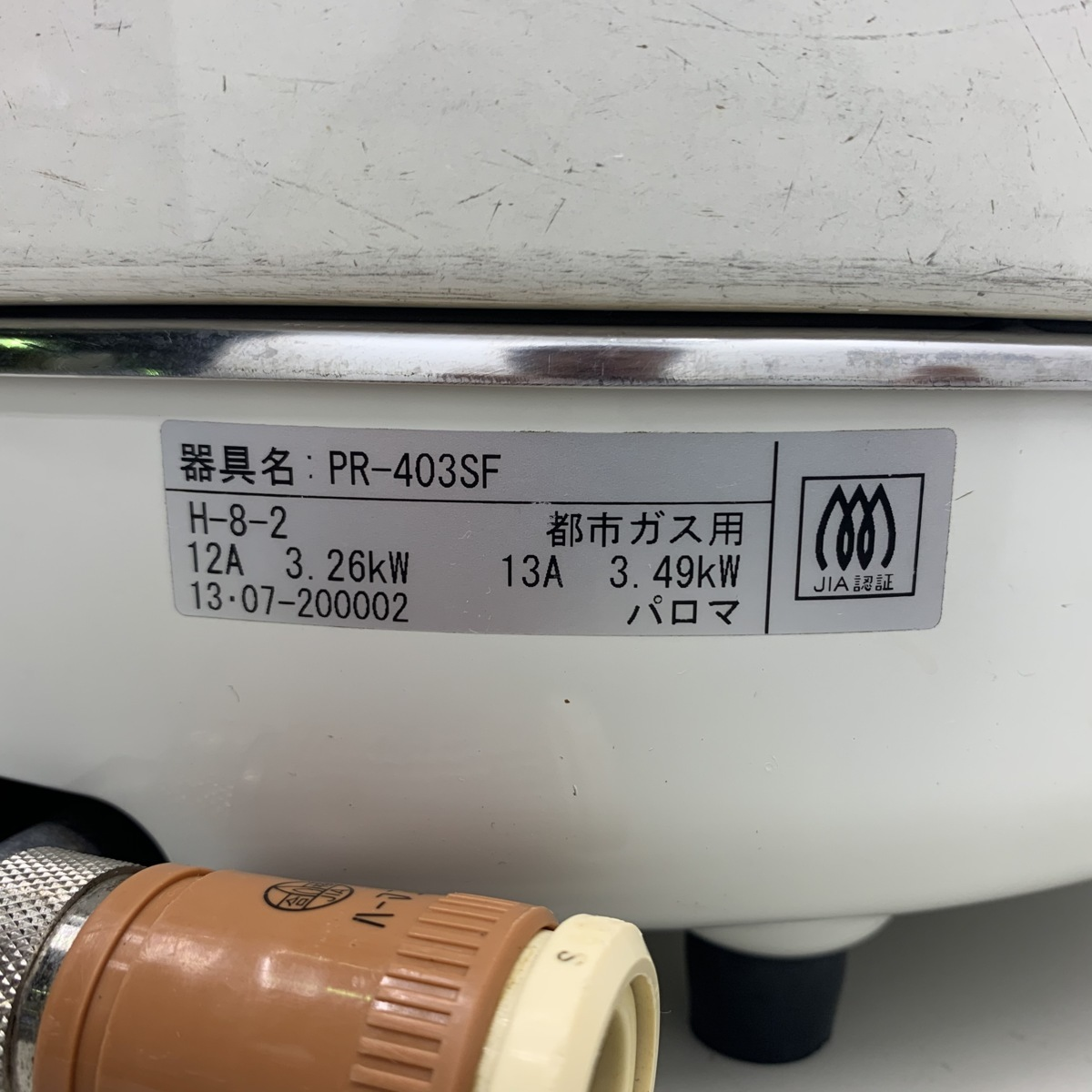 【都市ガス】 Paloma/パロマ 『業務用ガス炊飯器 PR-403SF』 2.0升炊き_画像4