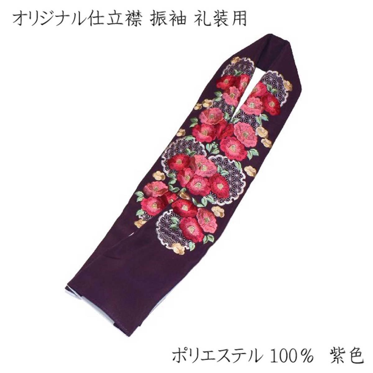 振袖用オリジナル仕立て衿?豪華な刺繍??#24405;y抜き付き。 No,333 襦袢に簡単装着。縫い付けの必要がありません。?#24405;y抜き付き