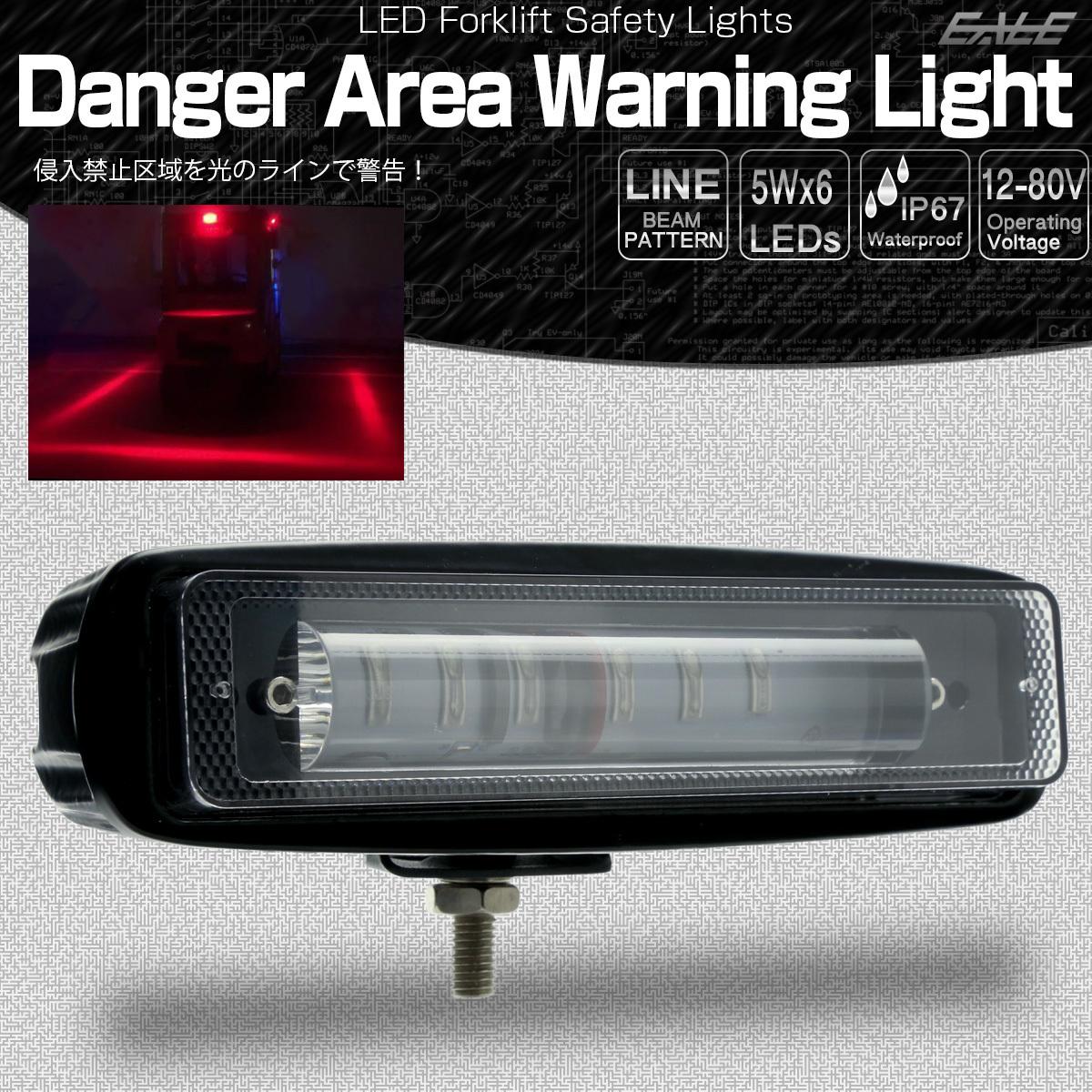進入禁止区域 LED 警告灯 ブルー ゾーン ビームライト フォークリフト レッカー車 重機の安全管理に 作業灯 12V-80V P-453-B_こちらはブルーの出品です。