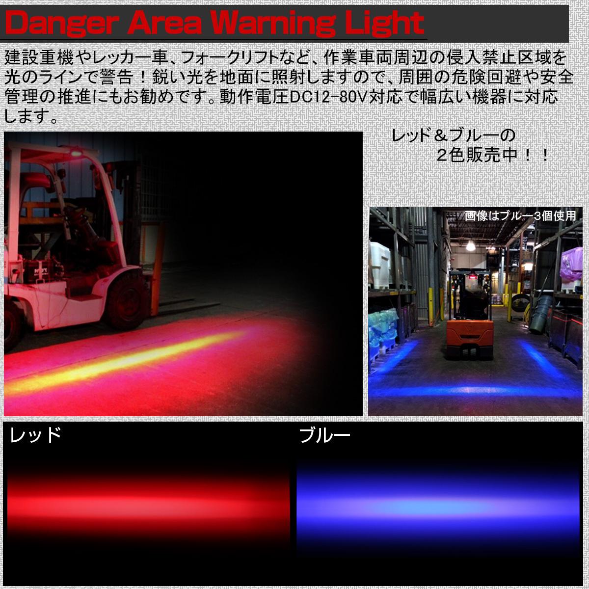 進入禁止区域 LED 警告灯 ブルー ゾーン ビームライト フォークリフト レッカー車 重機の安全管理に 作業灯 12V-80V P-453-B_画像2