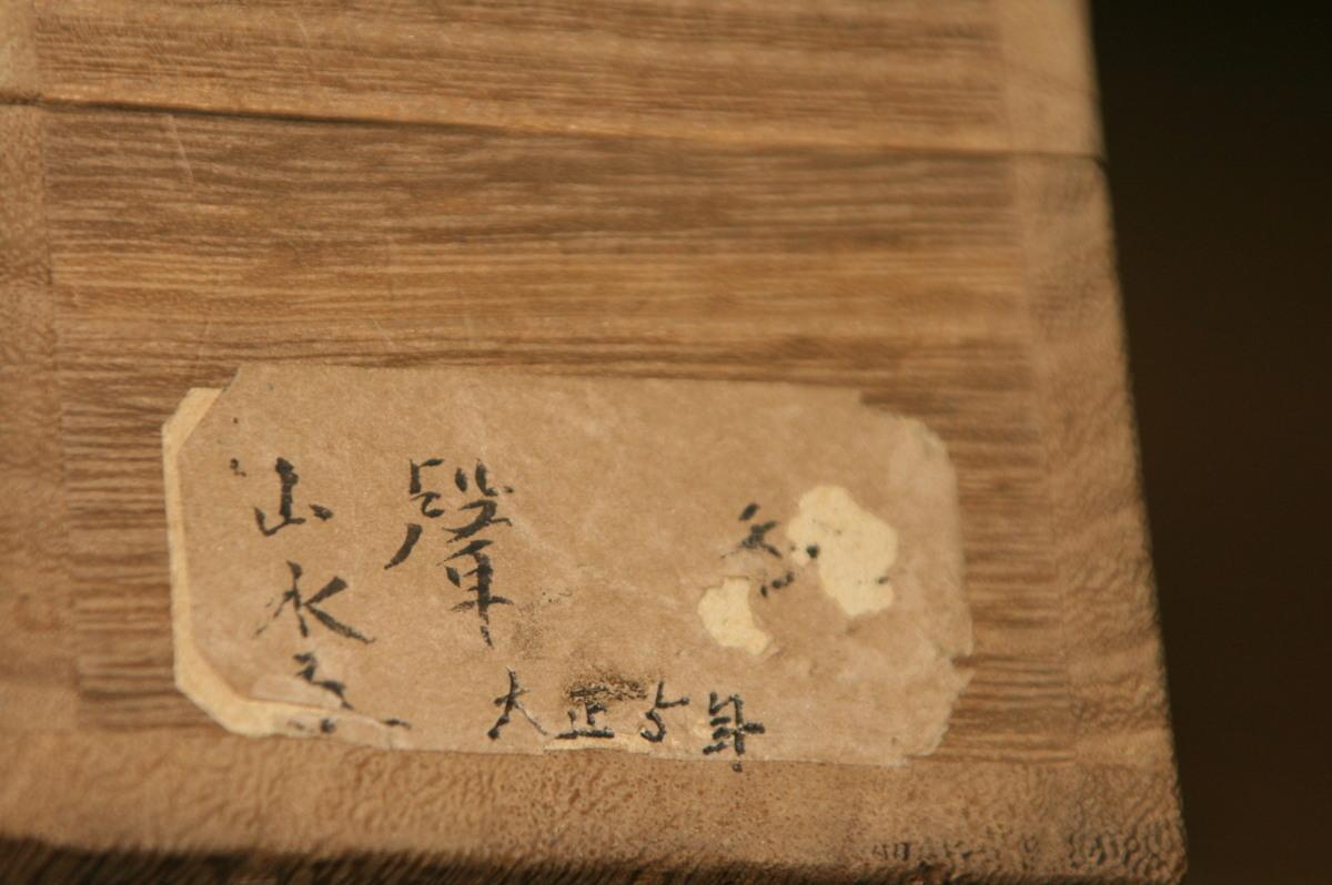 ★ 【真作】 小早川秋声 蜀山雨後 箱あり 【掛軸】 _画像9