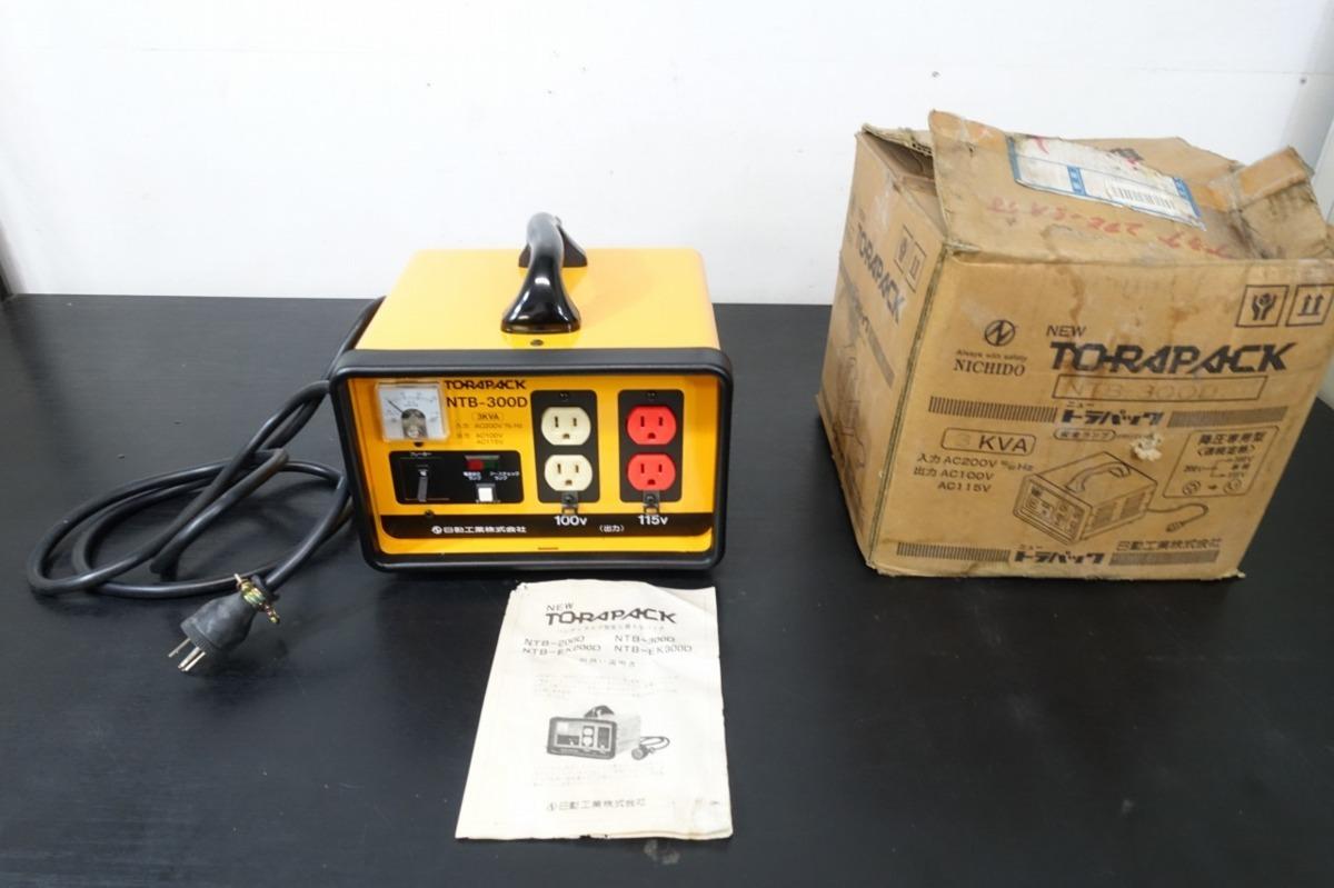 未使用在庫品 日動工業 トラパック NTB-300D 3kVA AC200V→AC100V、AC115V ダウントランス 変圧器_画像1
