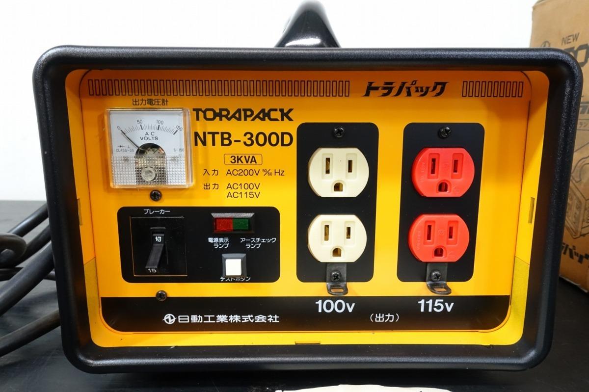 未使用在庫品 日動工業 トラパック NTB-300D 3kVA AC200V→AC100V、AC115V ダウントランス 変圧器_画像4