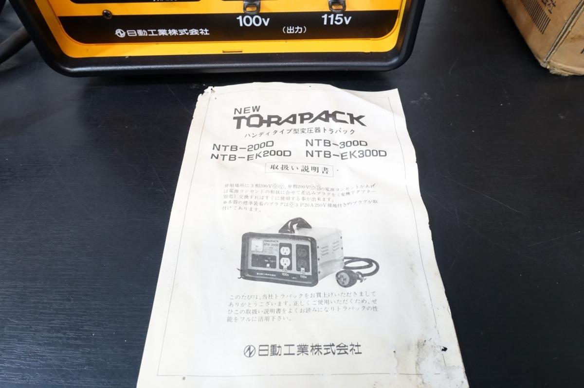 未使用在庫品 日動工業 トラパック NTB-300D 3kVA AC200V→AC100V、AC115V ダウントランス 変圧器_画像5