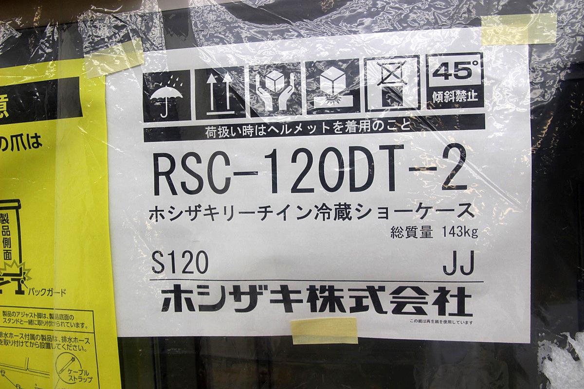 新品未開封 19年製 ホシザキ星崎 リーチイン冷蔵ショーケース スライド扉 お酒照明付 463L ガラス冷蔵庫 100V 1200×450 RSC-120DT-2_画像2