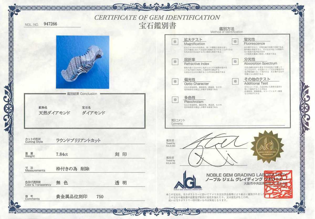 E9797 天然雲上ダイヤモンド7.84ct 最高級18金WG無垢セレブリティビッグバングル 腕周り16.5cm 重量81.94g 幅30.5mm_画像8